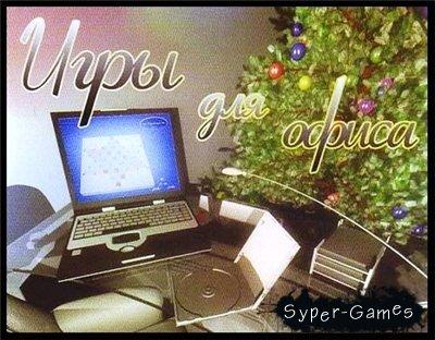 Коллекция офисных мини игр (1.11.09 - 14.02.10) RUS