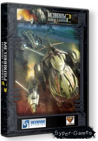 Механоиды 2: Война кланов / A.I.M 2: Clan Wars (Repack/RUS/2007)
