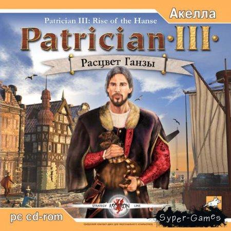 Patrician 3: Расцвет Ганзы