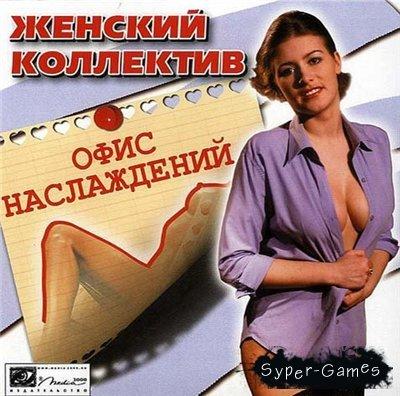 Женский коллектив: Офис наслаждений (RUS)