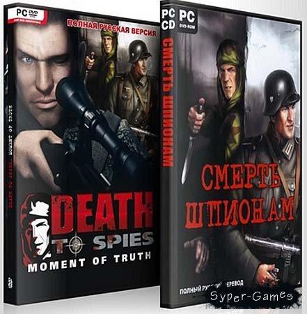 Смерть шпионам. Коллекционное издание / Death to spies. The collection Edition (RePack)