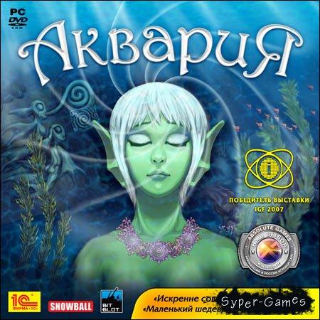 Аквария / Aquaria (1C-СофтКлаб / Snowball Studios) (RUS)  от R.G. Игроманы