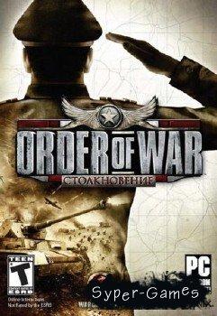 Order of War: Столкновение / Order of War: Challenge (2010/RUS)