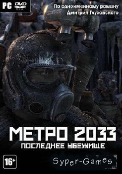 Метро 2033 / Metro 2033 (2010/RUS/Full/Repack by R.G. ReCoding)