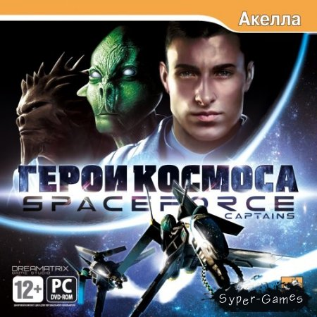 Space Force: Герои космоса / Space Force: Captains (2009/RUS/ENG/RePack)