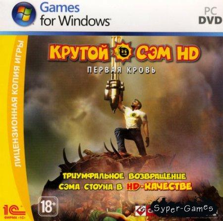 Крутой Сэм HD: Первая кровь (2010/RUS/RePack)