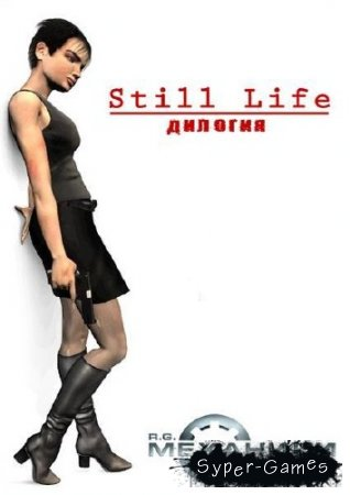 Still Life (2 in 1) (2006-2009) PC | RePack от R.G. Механики
