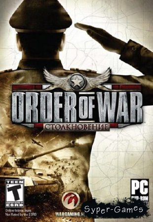 Order of War: Столкновение (2010/ENG/DEMO) PC