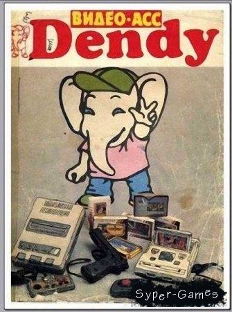 Все игры для Денди (более 10 тысяч игр) + Эмуляторы + Хак по взлому игр