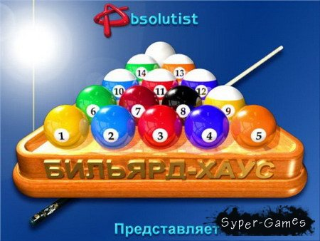Бильярд Хаус v1.0 (2008/RUS)