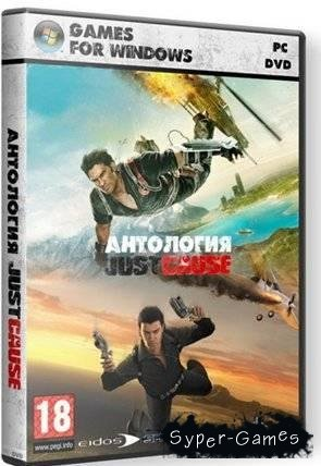 Антология Just Cause (2010/RUS/ENG/RePack by R.G.Механики)