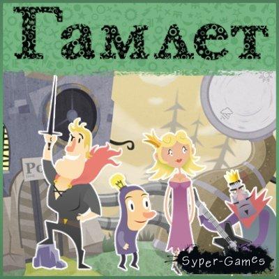 Hamlet / Гамлет (2010)