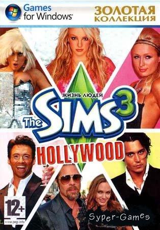 The Sims 3 Hollywood Золотая коллекция (PC/2010/RePack/Ru/4.56)