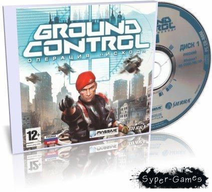Ground Control 2:Операция Исход (Софт Клаб)