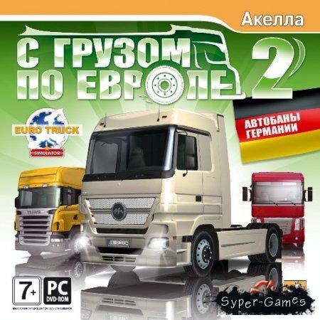 С грузом по Европе 2: Автобаны Германии / German Truck Simulator (2010/RUS/Акелла)