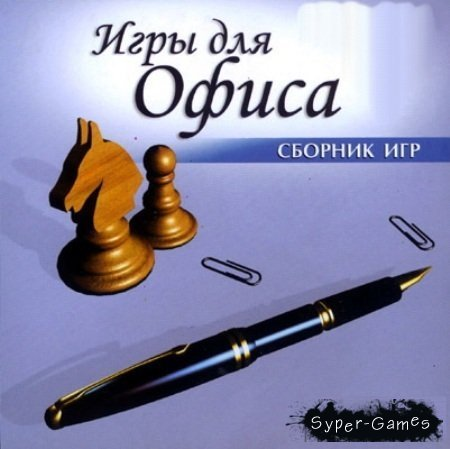 Mini Game Office Pack (04.2010/RUS)