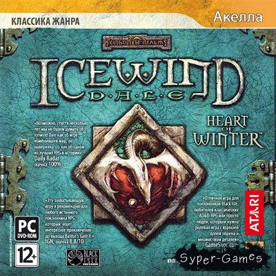 Icewind Dale & Heart Of Winter [v.1.40] (2010/RUS/ENG/RePack)