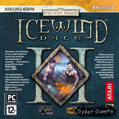 Icewind Dale 2 [v.2.01.101615] (2010/RUS/ENG/RePack)