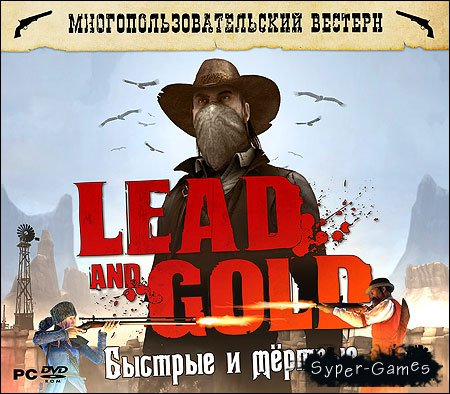 Lead and Gold. Быстрые и мёртвые (2010/СофтКлаб/RUS)