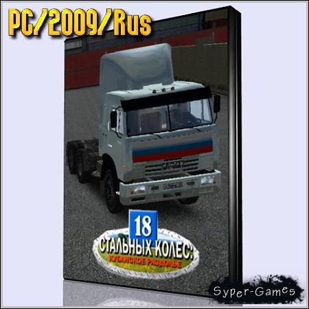 18 Стальных колес - Кубанское раздолье (PC/2009/Rus)