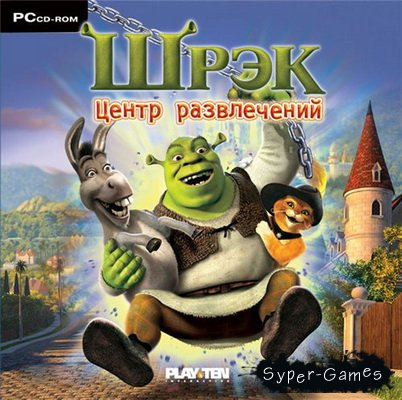 Shrek. Центр развлечений (2007/RUS/RePack by Fenixx)