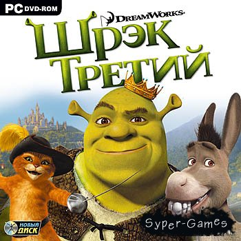 Шрэк Третий / Shrek The Third (2007/PC/RUS/ENG/Repack by Fenixx)