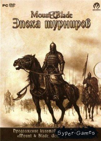 Mount and Blade: Эпоха турниров (2010/RUS)