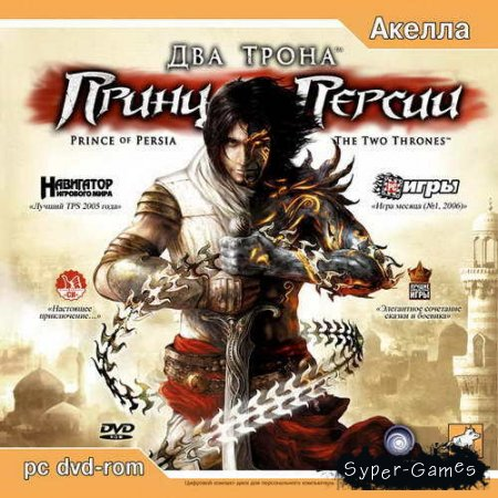 Принц Персии: Два Трона / Prince Of Persia: The Two Thrones (2006/RUS/RePack)