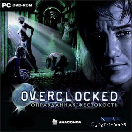 Overclocked. Оправданная жестокость