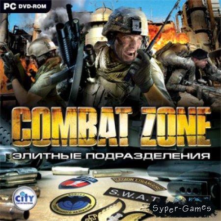 Combat Zone: Элитные Подразделения (2010/ND/RUS)