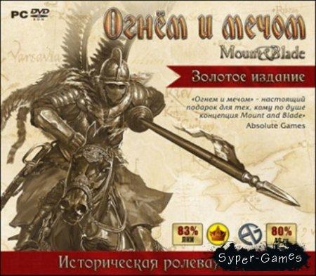 Mount & Blade: Золотое издание (2010/RUS/RePack)