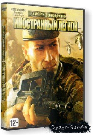 Приказано уничтожить. Иностранный Легион (2007/RUS/RePack 443 Mb)