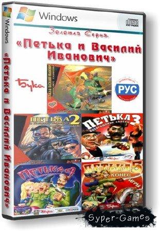 Золотая серия. Петька и Василий Иванович (1998-2004/RUS/RePack)