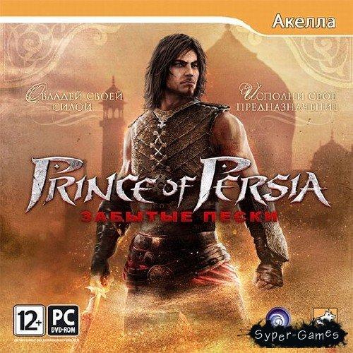 Prince of Persia: The Forgotten Sands / Принц Персии: Забытые пески (2010/RUS/RePack)