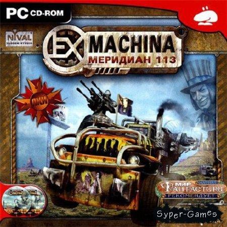 Антология EX Machina (RUS/2008) PC