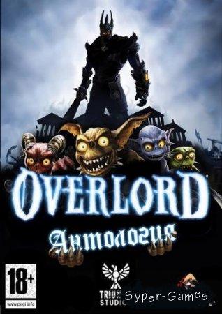 Антология Overlord (2007-2009/RUS/ENG/RePack)
