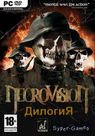 Дилогия NecroVisioN (2009-2010/RUS/RePack)