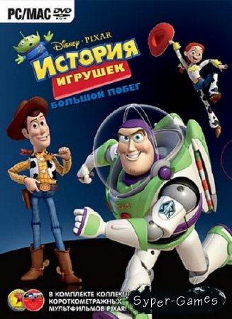 История игрушек: Большой побег (2010/Repack)