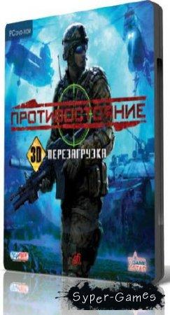 Противостояние. 3D. Перезагрузка (2010/GFI/Rus/Repack)