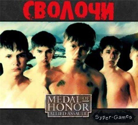 ������ �� ������. ������� (PC RUS)