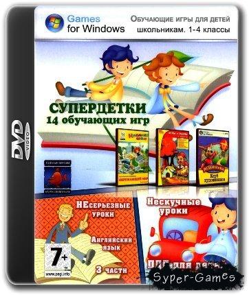 Супердетки 14 обучающих игр / RUS (Все выпуски на 2-х DVD!)