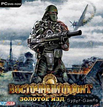Восточный Фронт. Золотое издание (2010/RUS)