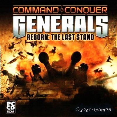 Command & Conquer Generals: Reborn The Last Stand (2006/RUS/ENG)