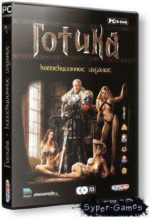 Готика / Gothic [v.1.08k] (2001/RUS/ENG/RePack)