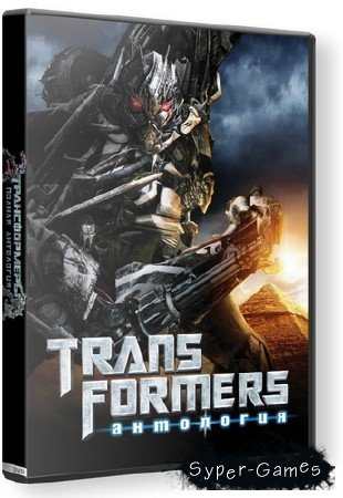 Антология Transformers [3in1] (2007-2010/RUS/RIP by R.G.ReCoding)