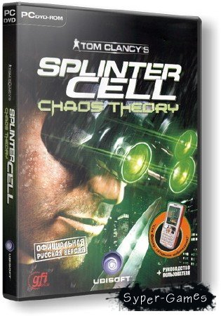 Tom Clancy's Splinter Cell: Chaos Theory (2005/RUS/RePack by REXE)