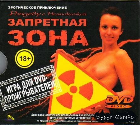 Рандеву с Незнакомкой: Запретная Зона / Rendezvous with Stranger: Restricted Area (2009) DVD5