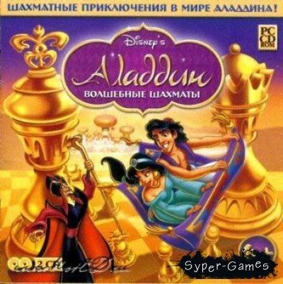 Аладдин: Волшебные шахматы / Disney's Aladdin Chess Adventures (2005/Новый Диск/RUS)