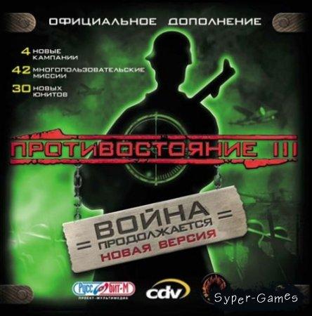 Противостояние 3. Война продолжается -полная русская версия