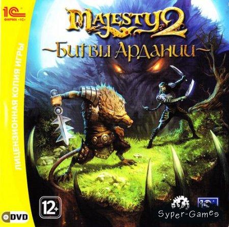Majesty 2 + Битвы Ардании (2010/RUS/1С-Софтклаб)